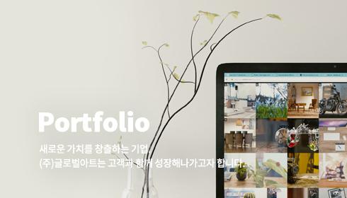 포트폴리오. 새로운 가치를 창출하는 기업. (주)글로벌아트는 고객과 함께 성장해나가고자 합니다.